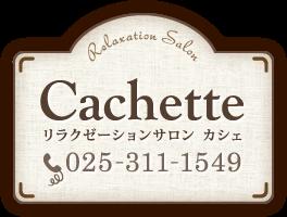 新潟市の女性専用サロン・マッサージ リラクゼーションサロン Cachette(カシェ)