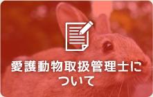 愛護動物取扱管理士について