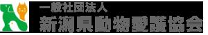 一般社団法人 新潟県動物愛護協会