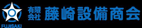 (有)藤崎設備商会