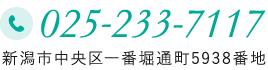 TEL 025-233-7117 新潟市中央区一番堀通町5938番地