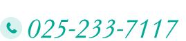 TEL 025-233-7117