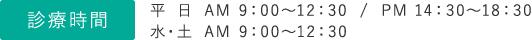 診察時間 平・日AM9:00〜12:30/PM14:00〜18:30 水・土AM9:00〜12:30