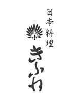 日本料理 きふね(貴布禰)