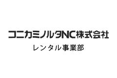 コニカミノルタNC株式会社 レンタル事業部