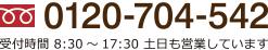 0120-704-542