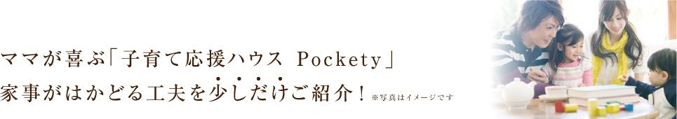 ママが喜ぶ「子育て応援ハウス Pockety」家事がはかどる工夫を少しだけご紹介!