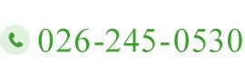 TEL 026-245-0530