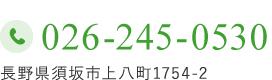 TEL 026-245-0530 長野県須坂市上八町1754-2