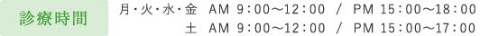 診察時間 月・火・水・金 AM9:00〜12:00/PM15:00〜18:00 土 AM9:00〜12:00/PM15:00〜17:00
