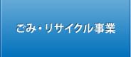 ごみ・リサイクル事業