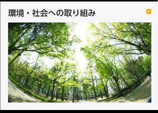 環境・社会への取り組み
