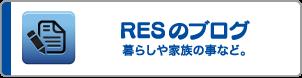 RESのブログ
