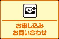 お申し込み/お問い合わせ