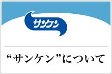 """""""サンケン""""について"""