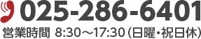TEL025-286-6401 営業時間 10:00〜19:00(土・日・祝日休)