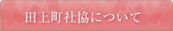 田上町社協について
