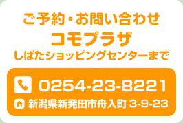 【ご予約・お問い合わせ】コモプラザ しばたショッピングセンターまで/TEL 0254-23-8221 新潟県新発田市舟入町3-9-23