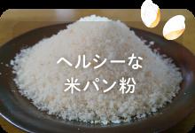 ヘルシーな米パン粉