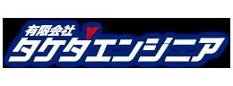 有限会社タケダエンジニア|新潟市東区|建設機械レンタル・販売|出張油圧ホース製作|中古建設機械買取・販売
