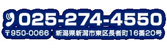 TEL 025-274-4550