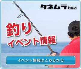 釣りイベント情報