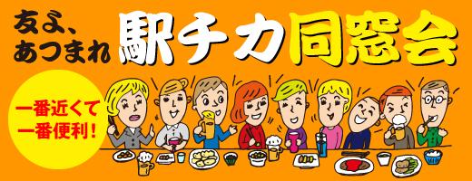 駅チカ同窓会