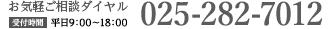 025-282-7012