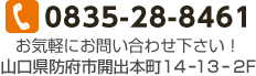 0835-28-8461