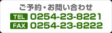 ご予約・お問い合わせ TEL 0254-23-8221